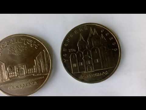 Монеты СССР 5 рублей юбилейные, цены на монеты.