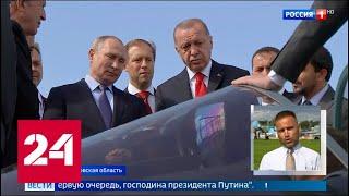 Путин на 'МАКС-2019' показал Эрдогану новейший истребитель Су-57 - Россия 24