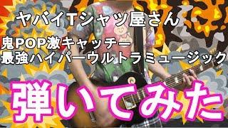 鬼POP激キャッチー最強ハイパーウルトラミュージック - ヤバイTシャツ屋さん 弾いてみた