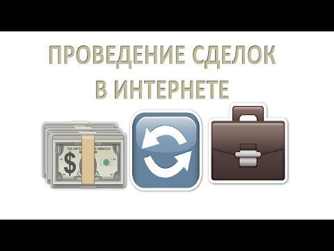 Покупка, продажа через гаранта. Как купить, продать аккаунт.