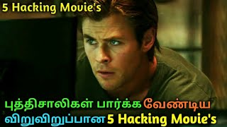 5 Hollywood Best Hacker Movies Must Watch in Tamil | Jillunu oru kathu