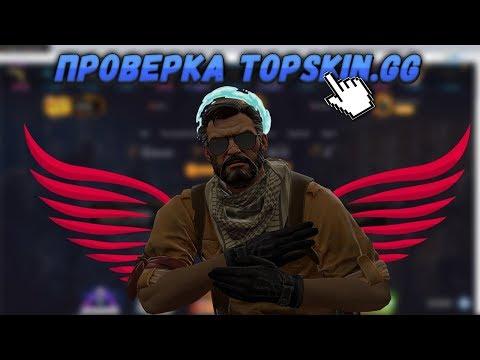 ПРОВЕРКА TOPSKIN.GG | ВОЗМОЖЕН ЛИ ОКУП СО 100 РУБЛЕЙ?