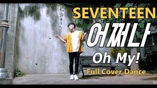 [K-pop]세븐틴(SEVENTEEN) - 어쩌나 (Oh My!) Full Cover Dance 커버댄스