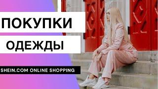 Обновки моего гардероба онлайн шоппинг SheIn