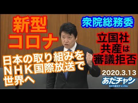 令和2年3月13日 新型コロナ 日本の取り組みをNHK国際放送で世界へ 立国社共産の審議拒否