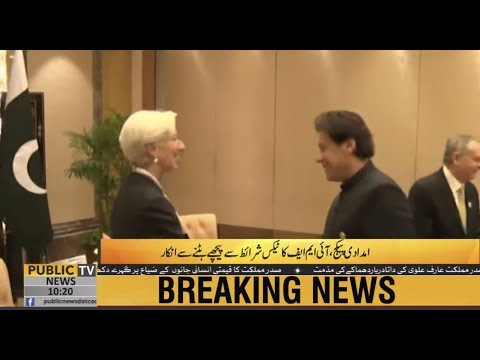 pti-government-admits-to-all-tax-terms-of-imf