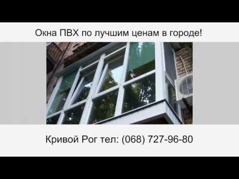 Окна ПВХ - по лучшим ценам в Кривом Роге   Фото Видео
