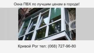 Окна ПВХ - по лучшим ценам в Кривом Роге | Фото Видео