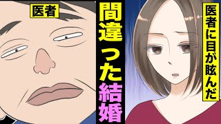 【漫画】好きでもない男性と結婚するとどうなるのか?間違った結婚をした女の末路(マンガ動画)