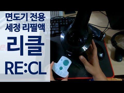 [건성건성리뷰] 면도기 전용 세정 리필액 리클 RE:CL