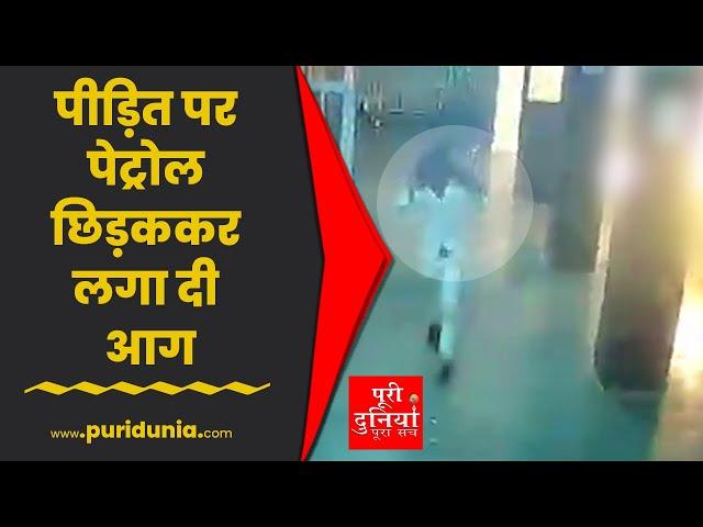 Sagar | अस्पताल परिसर में पीड़ित पर Petrol छिड़ककर लगा दी आग | Viral Video