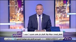 على مسئوليتي - أحمد موسى : «قطر مجرد جيب .. والحكم للوالي العثماني»