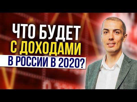 Как сильно упадут доходы россиян? Экономические новости