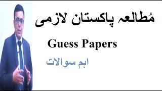 BA Pakistan Studies compulsory important questions