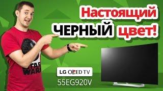 Обзор OLED телевизора EG920V(Цена, отзывы и характеристики: https://f.ua/shop/led-i-lcd-televizory/lg/ 0:35 - Чем отличается LED от OLED? 2:23 - Что дает изогнутый..., 2015-12-29T14:57:11.000Z)