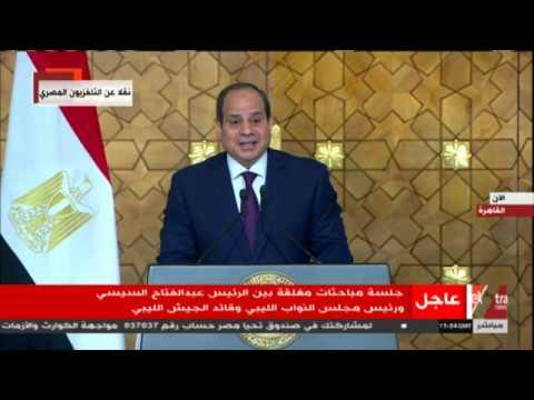 الآن   الكلمة الكاملة للرئيس السيسي خلال المؤتمر الصحفي المشترك مع عقيلة صالح والمشير حفتر