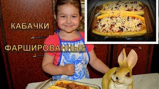 Кабачки ЛОДОЧКИ с фаршем и грибами,запеченные в духовке/Простой рецепт