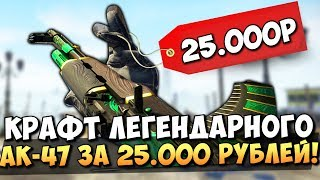 КРАФТ ЛЕГЕНДАРНОГО АК-47 СТОИМОСТЬЮ 25.000 РУБЛЕЙ В CS:GO ( ОТКРЫТИЕ КЕЙСОВ КС ГО )