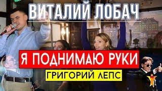 Виталий Лобач Я поднимаю руки Cover Лепс юбилей 30 лет