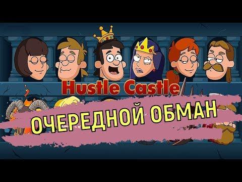 Hustle Castle 💥 Очередной обман от разработчиков 💥