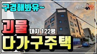 [대전부동산매매] 대지 122평, 코너각지, 1층 상가…