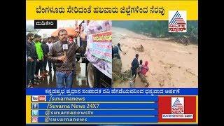 Kodagu Floods: Suvarna News Team Reaches Kodagu With Relief Materials To Flood Affected Victims