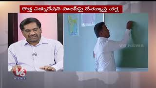 Special Discussion On New National Education Policy 2019 | 7PM Discussion | V6 News