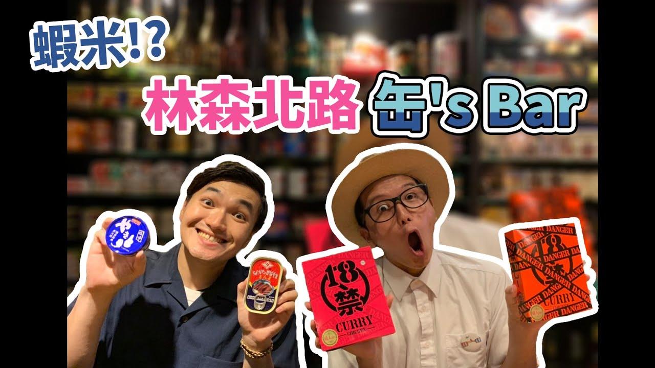『蝦米!?林森北路 缶's BAR』#台灣#林森北路#酒吧 #漫才少爺