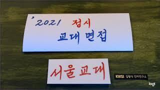 [교대면접, 교대입시] 2021학년도 서울교대 정시면접…