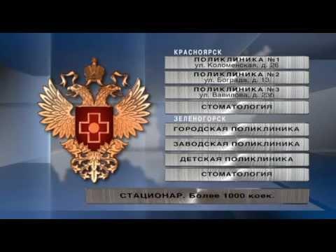 ФМБА Красноярск