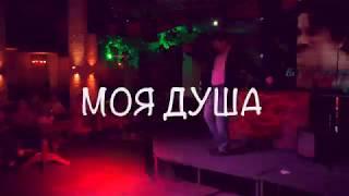 Евгений Беляев - Моя душа (Выступление в ресто-клубе ДОЧЬ ВИШНИ 29.10.17)