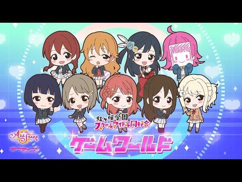 虹ヶ咲学園スクールアイドル同好会「ゲームワールド」