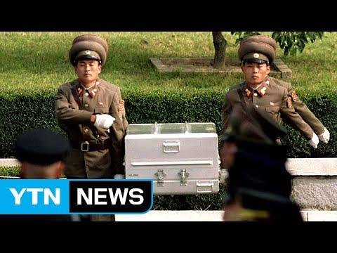 북미, 미군 유해발굴 재개 합의 / YTN