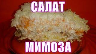 Шикарный рецепт салата Мимоза с копченым карпом. Фантастически вкусно.