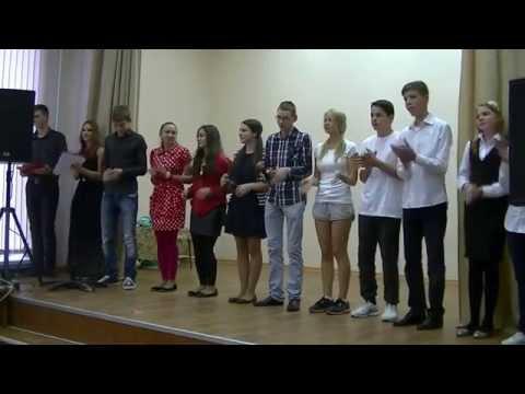 Финальная песня на День Учителя - 11 класс. СШ №11.