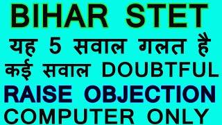 Computer Science, Bihar STET Latest News Update 2020, STET Answer Key, STET Results 2020, Trailer