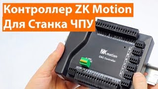 Обзор И Характеристики Контроллера Станка ЧПУ ZK Motion. Урок №1.