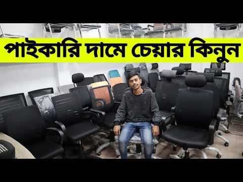 Buying Now Office Chair Cheap Price || Wholeasle Price Chair In Bangladesh || Rofiq Vlogs