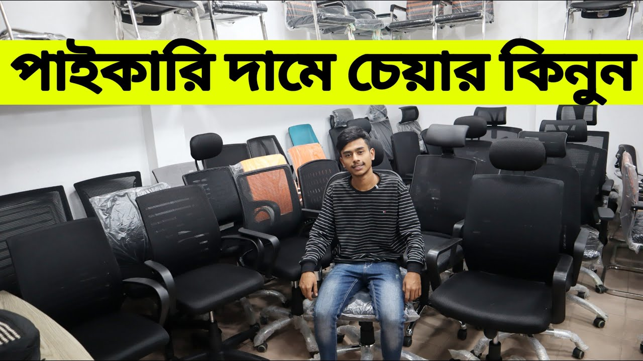 Download Buying Now Office Chair Cheap Price    Wholeasle Price Chair In Bangladesh    Rofiq Vlogs