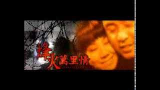 Too Late For Love (1966) Shaw Brothers **Official Trailer** 烽火萬里情