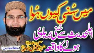 Mufti Muhammad Imran Rizvi Sahib Bayan By Mein Sunni Kyun Hua