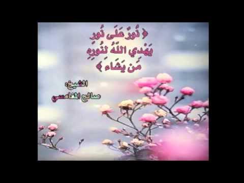 نور على نور يهدي الله لنوره من يشاء الشيخ صالح المغامسي Youtube