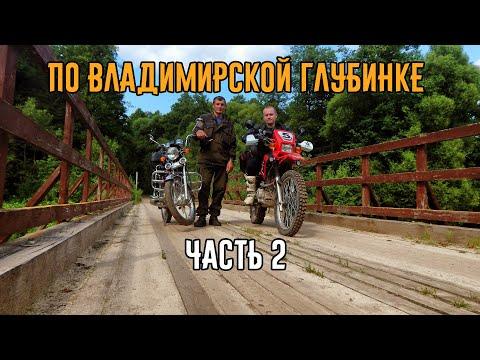 На мотоциклах по Владимирской глубинке. Часть 2