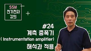 [전기전자 강의] 연산 증폭기 24.계측 증폭기( IN…