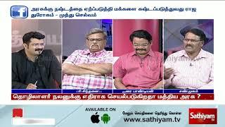 Sathiyam Sathiyame – Sathiyam tv Show