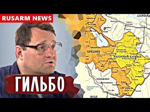 Турцию раздербанят, если она нападет на Армению: Евгений Гильбо