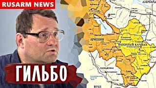 Турцию раздербанят если она нападет на Армению Евгений Гильбо