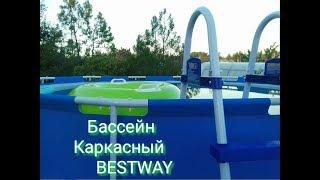 Бассейн BESTWAY/каркасный/Распаковка/Обзор/