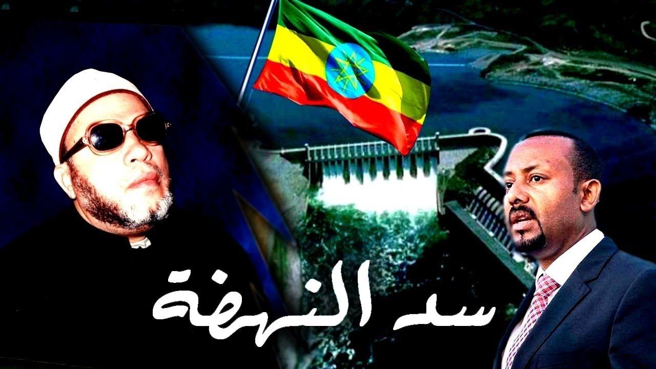 من 45 عام الشيخ كشك يحذر قبل بناء اثيوبيا سد النهضة على النيل - اذا لم نتذئب فسوف تأكلنا الذئاب