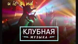 Клубная музыка Новинки 2017